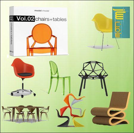 دانلود Chairs+tables Vol.02 از شرکت model+model