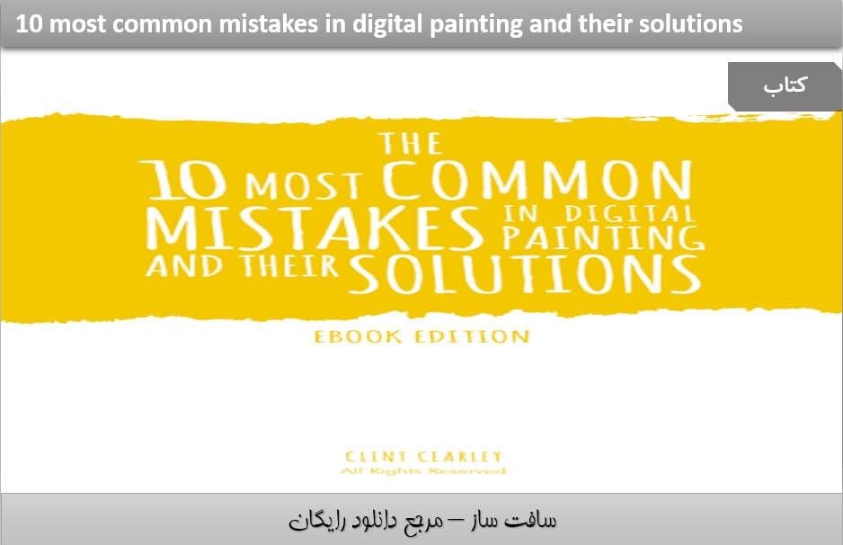 کتاب نقاشی دیجیتال