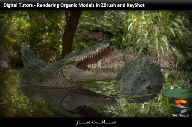 Digital Tutors - Rendering Organic Models in ZBrush and KeyShot