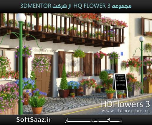 مدلهای سه بعدی انواع گل