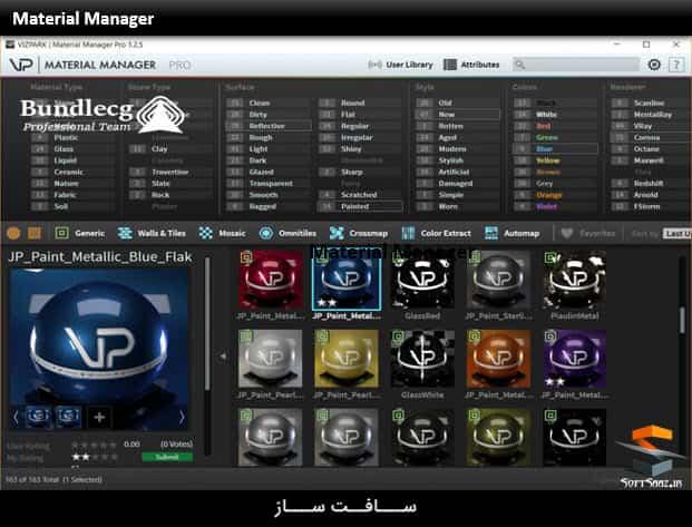 دانلود پلاگین vizpark Material Manager pro