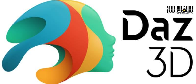 دانلود نرم افزار DAZ Studio Pro