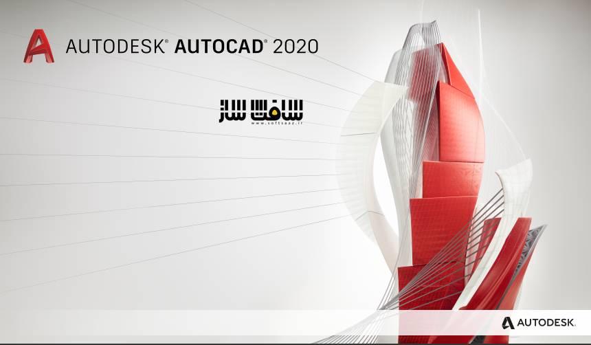 دانلود نرم افزار Autodesk AutoCAD + Architecture