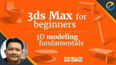آموزش مدلینگ سه بعدی