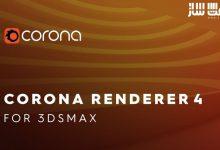 Photo of دانلود پلاگین کرونا رندر Corona Renderer 4.1 برای 3ds Max