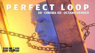 Photo of آموزش ایجاد لوپ عالی در Octane Render و Cinema 4D