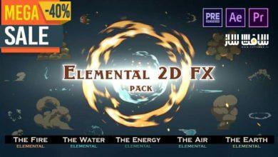 Photo of دانلود پکیج عناصر دو بعدی FX برای افترافکت
