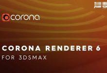 دانلود پلاگین کرونا رندر Corona Renderer برای 3ds Max