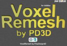 دانلود پلاگین Voxel Remesh برای 3ds Max