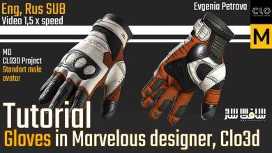 آموزش ساخت دستکش در Clo3d و Marvelous Designer