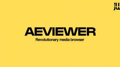 دانلود پلاگین Aescripts AEViewer برای افترافکت