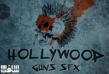 دانلود پکیج افکت صوتی اسلحه های هالیوود