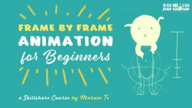 آموزش انیمیشن فریم به فریم برای مبتدیان