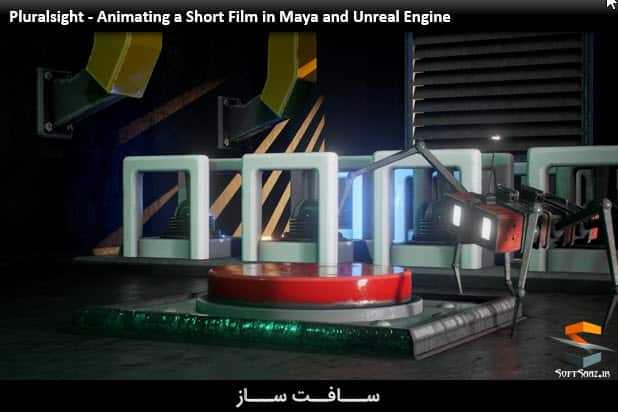 Pluralsight - Animating a Short Film in Maya and Unreal Engine