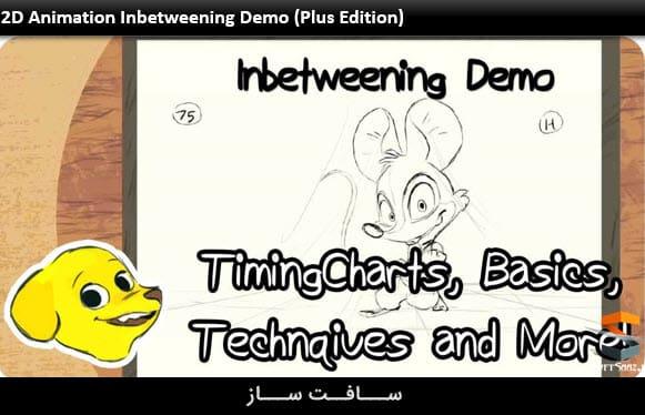 آموزش انیمیشن2d