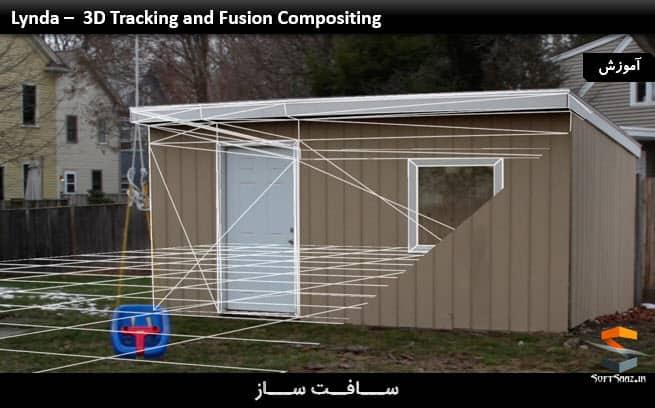 آموزش فیوژن