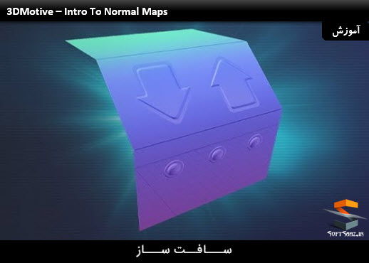 آموزش Intro To Normal Maps