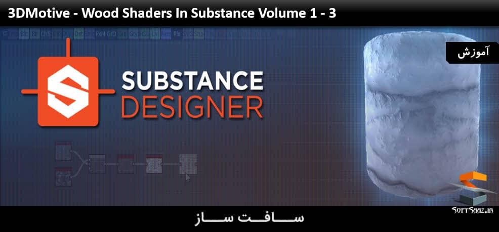 اموزش Substance