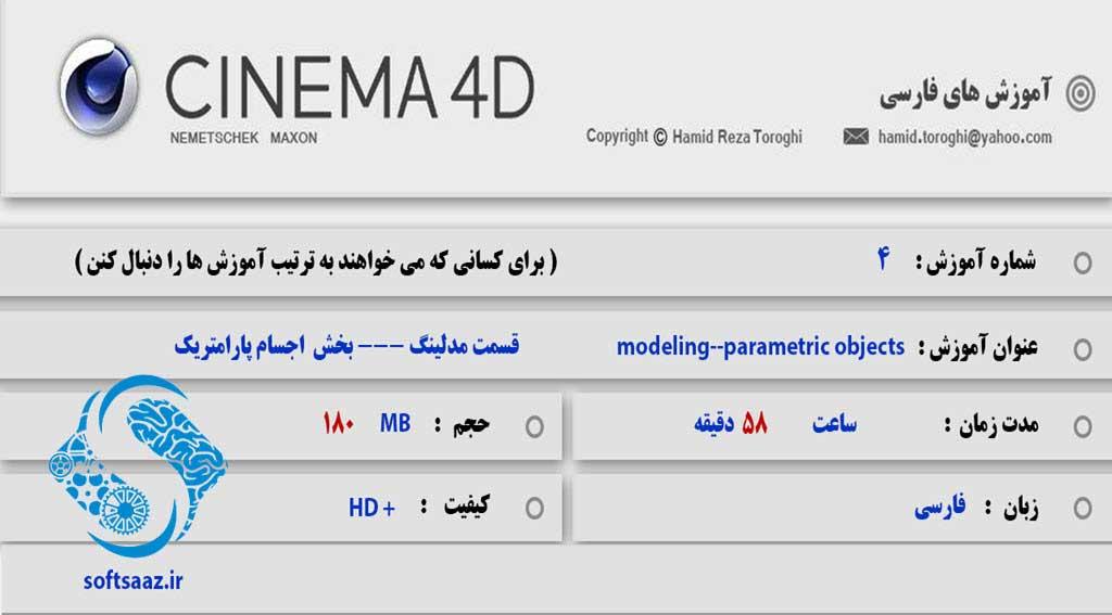 اموزش فارسی cinema4d