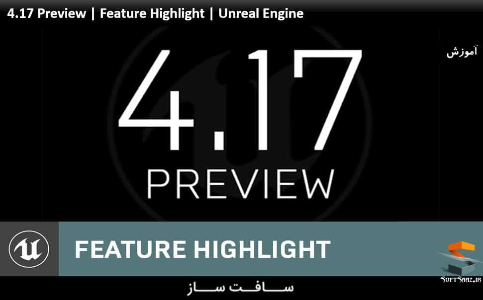ویژگی های Unreal Engine 4.17