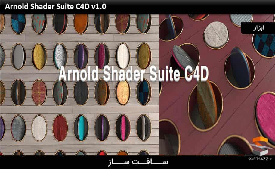 Arnold Shader