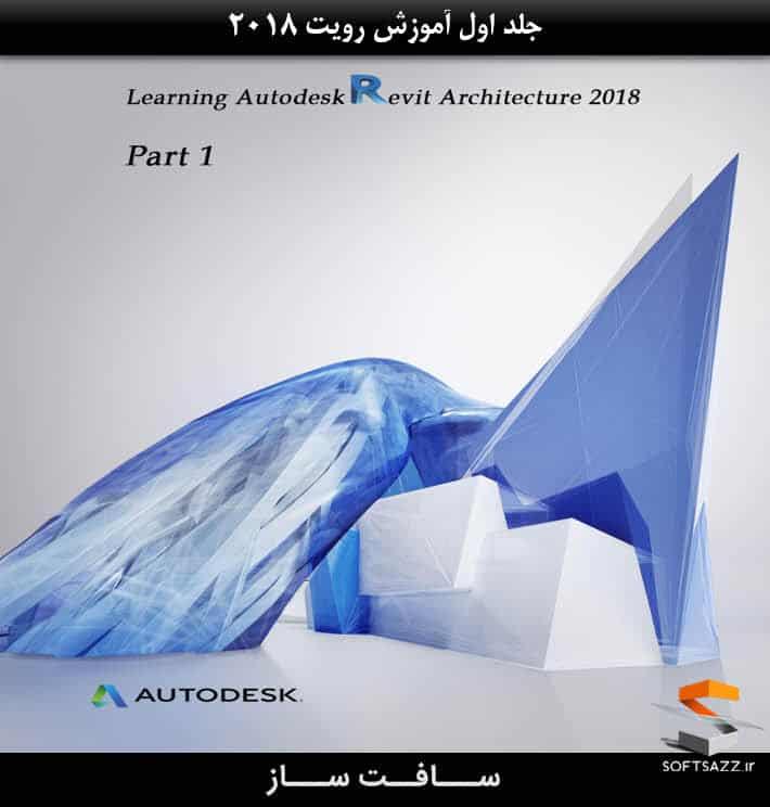 رویت فارسی