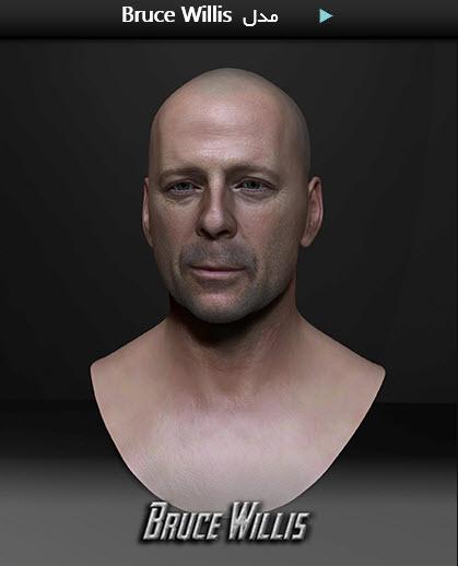 مدل سه بعدی بالاتنه بروس ویلیس