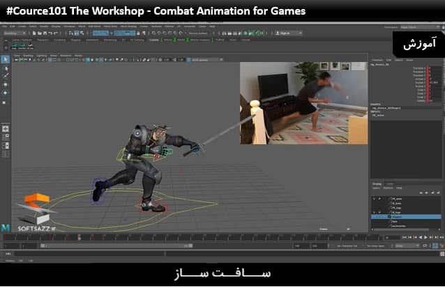آموزش انیمیشن مبارزه