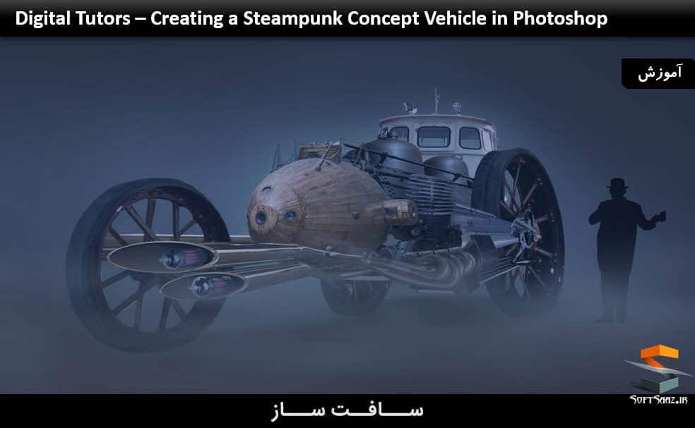 طراحی خودرو در فتوشاپ