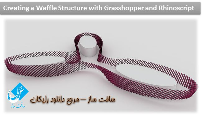 دانلود Creating a Waffle Structure with Grasshopper and Rhinoscript