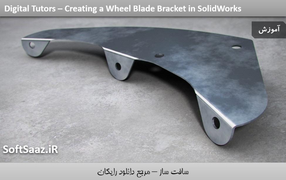 اموزش SolidWorks