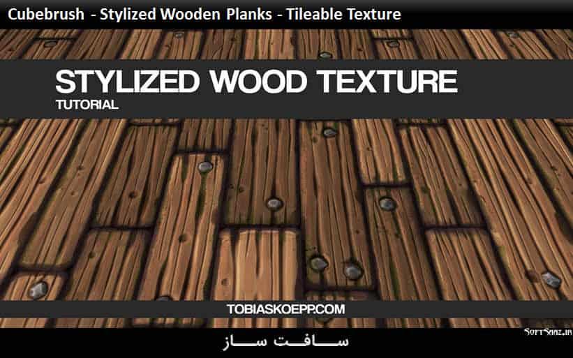 ایجاد تکسچر تخته چوبی