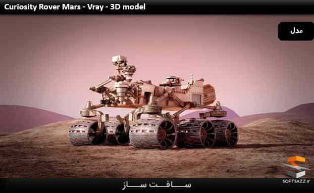 مدل مریخ نورد