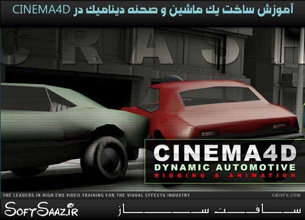 آموزش ساخت ماشین Cinema 4D