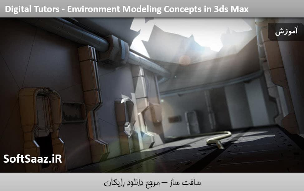 مدل سازی محیط