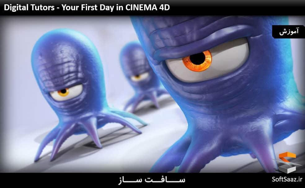 اولین روز شما در CINEMA 4D