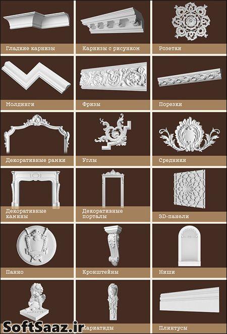 مدلهای گچبری رومی