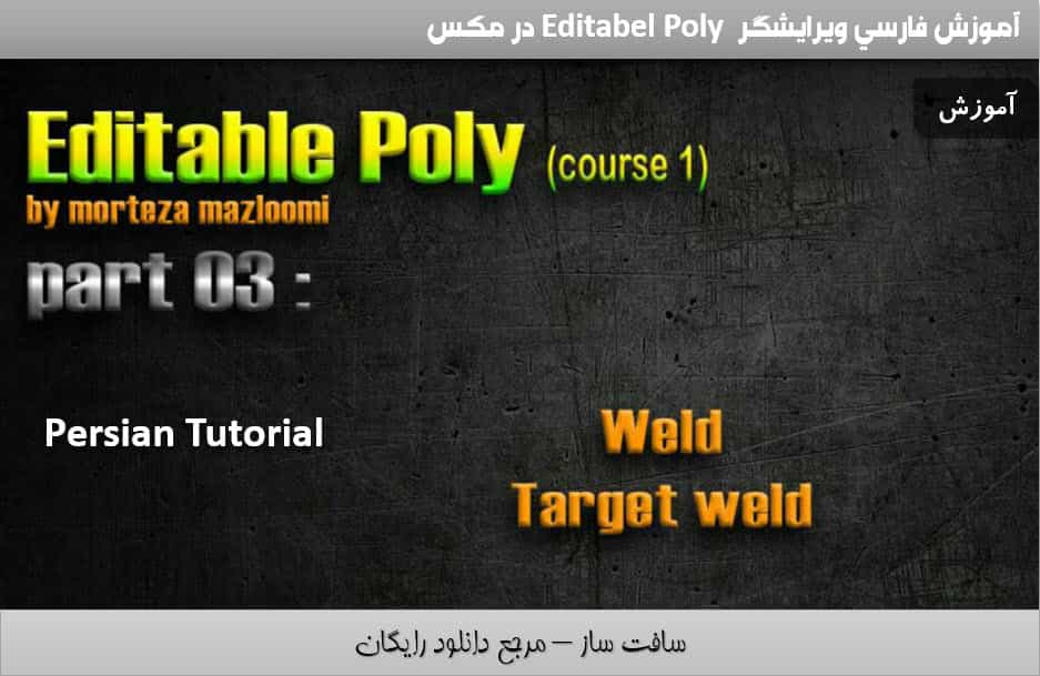 آموزش Editabel Poly