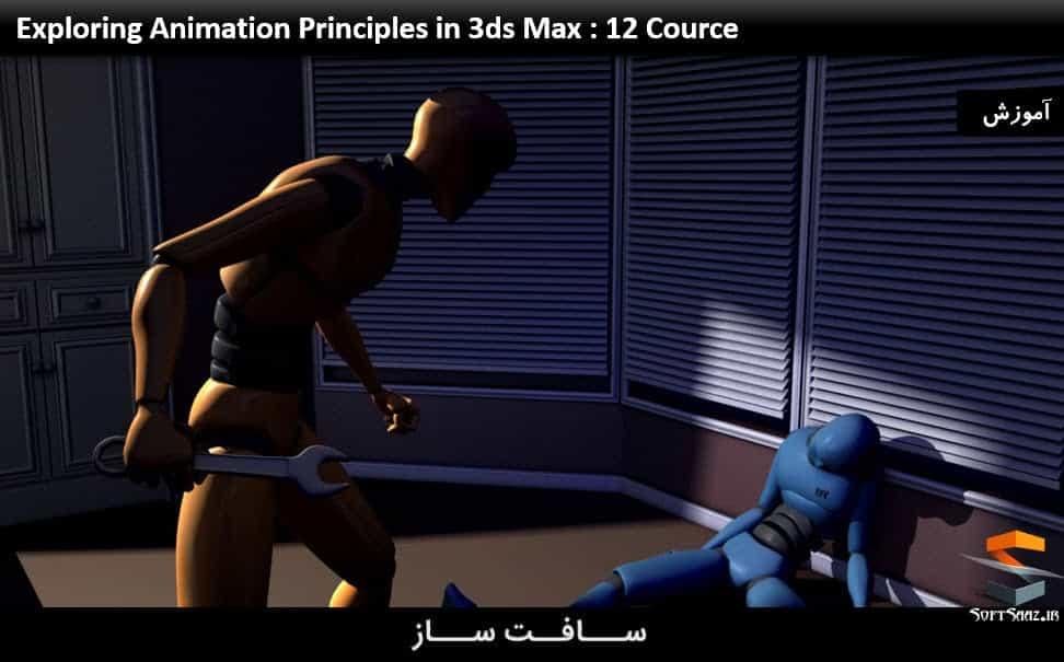 انیمیشن در 3ds Max