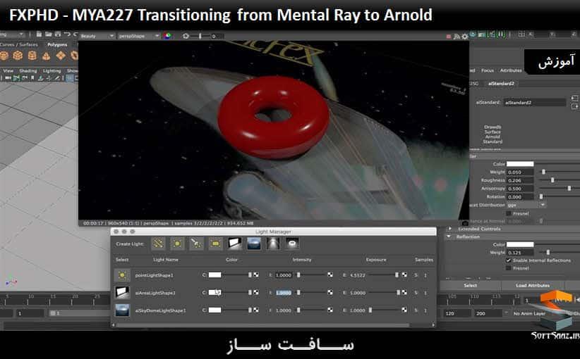 آموزش انتقال از Mental Ray به Arnold