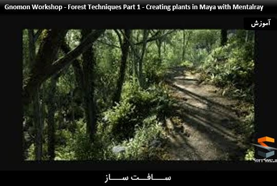 آموزش Creating plants in Maya with Mentalray