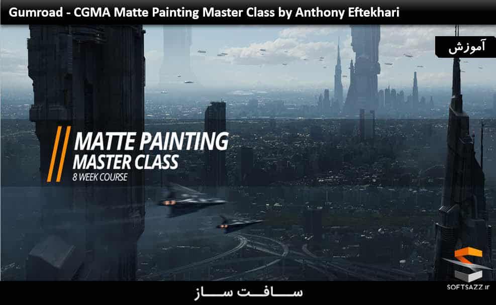 آموزش Matte-Painting