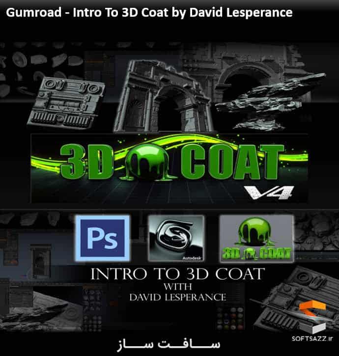 اموزش 3D Coat
