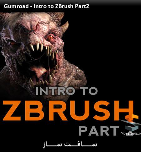 آموزش ZBrush