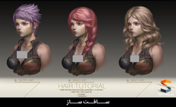 طراحی مو در فتوشاپ