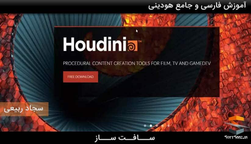 هودینی فارسی