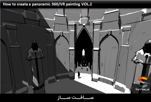 آموزش پانوراما360