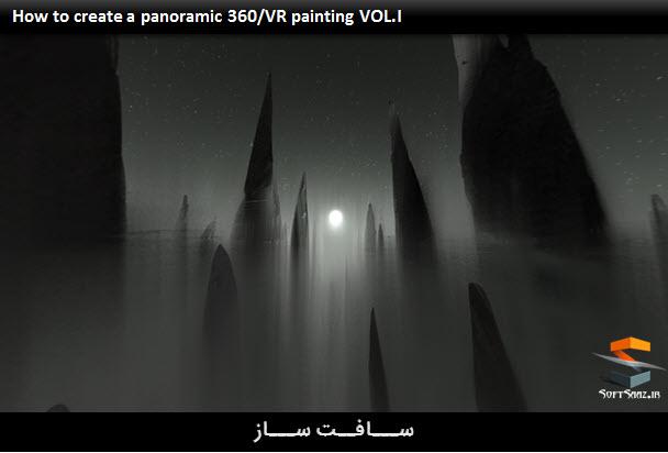 آموزش نقاشی پانورامیک 360