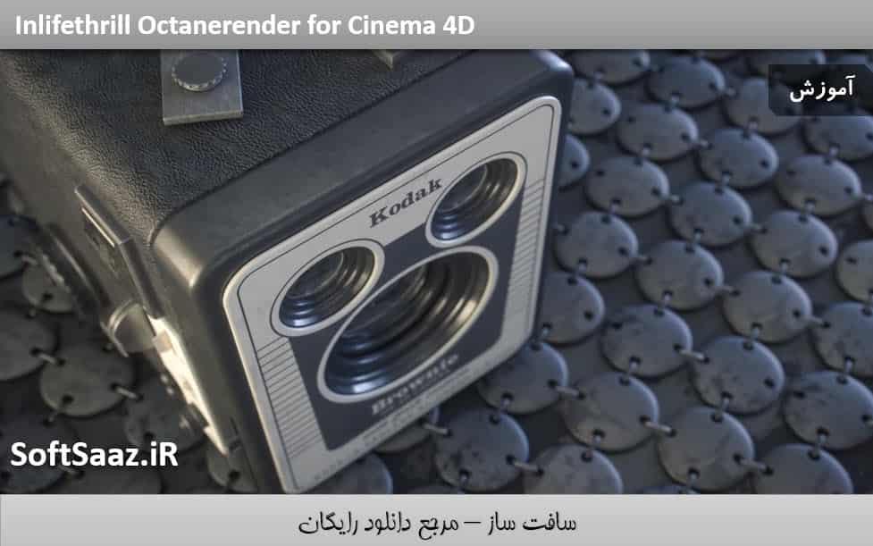 Octanerender در cinema 4d