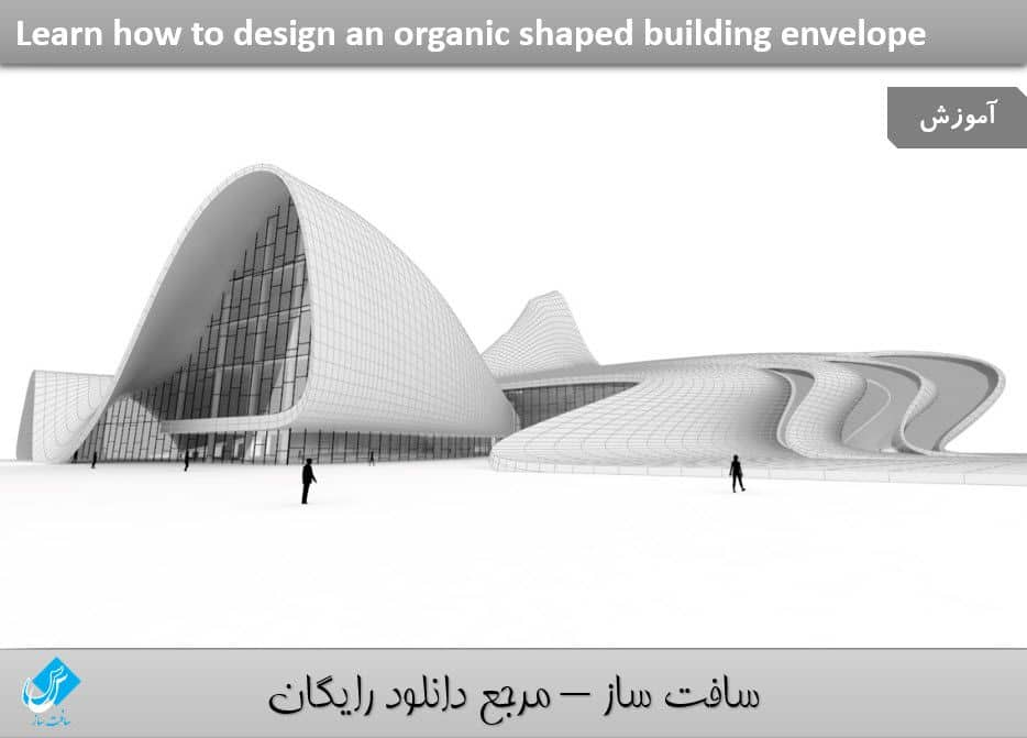ThinkParametric – Learn how to design an organic shaped building envelope